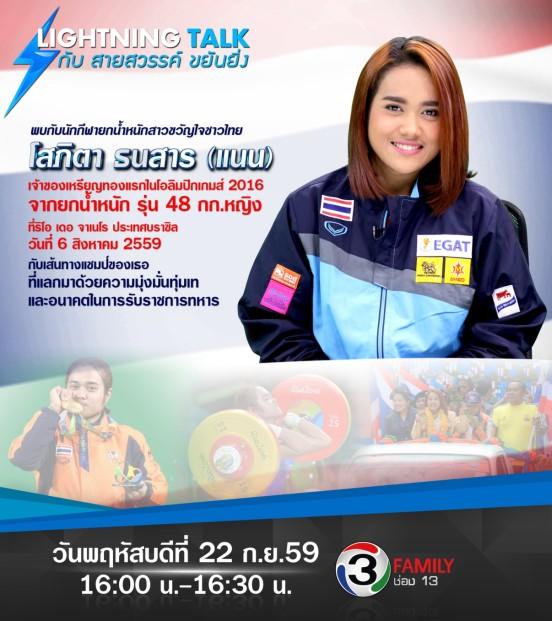 โสภิตา ธนสาร…นักกีฬายกน้ำหนักผู้คว้าเหรียญทองแรก ในโอลิมปิกเกมส์ 2016 ให้คนไทย