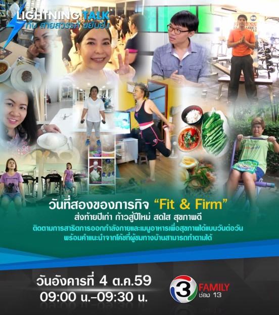 """""""ภารกิจ Fit & Firm"""" ส่งท้ายปีเก่า ก้าวสู่ปีใหม่ สดใส สุขภาพดี (2)"""