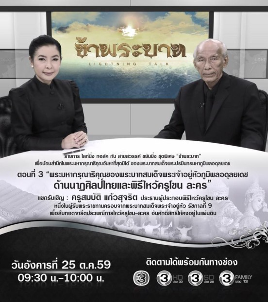 พระมหากรุณาธิคุณของพระบาทสมเด็จพระเจ้าอยู่หัวภูมิพลอดุลยเดช  ด้านนาฏศิลป์ไทยและพิธีไหว้ครูโขน ละคร