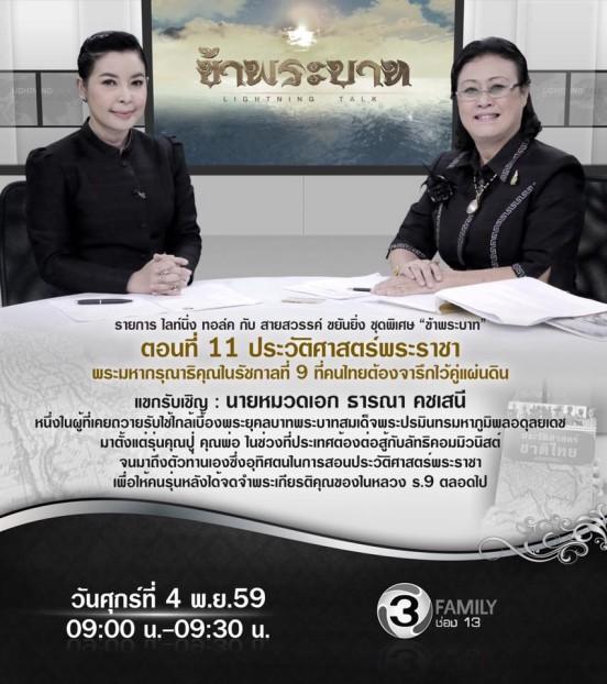 ประวัติศาสตร์พระราชา พระมหากรุณาธิคุณในรัชกาลที่ 9 ที่คนไทยต้องจารึกไว้คู่แผ่นดิน
