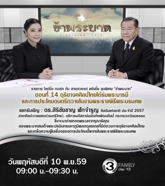 """""""ดุริยางคศิลป์ไทยใต้ร่มพระบารมี และการประโคมดนตรีถวายในงานพระราชพิธีพระบรมศพ"""""""