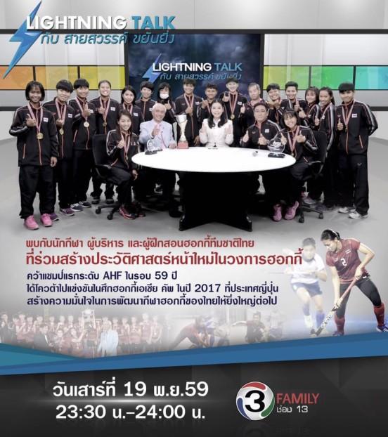 บันทึกประวัติศาสตร์หน้าใหม่ในรอบ 59 ปี กับนักกีฬาฮอกกี้ทีมชาติไทย