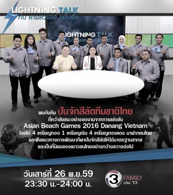 """""""ปันจักสีลัตทีมชาติไทย ทัพนักกีฬาแดนใต้ผู้สร้างความภูมิใจให้คนไทย"""""""