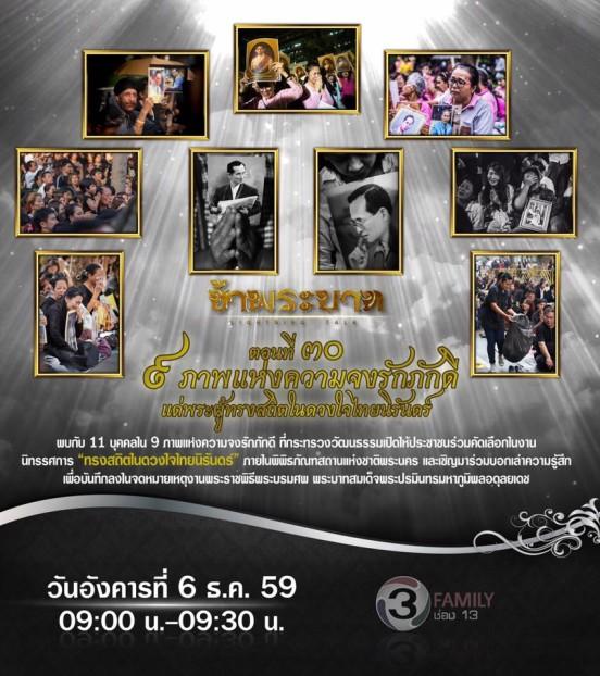 """""""9 ภาพแห่งความจงรักภักดี แด่พระผู้ทรงสถิตในดวงใจไทยนิรันดร์"""""""