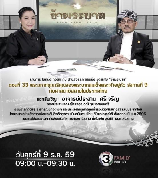 พระมหากรุณาธิคุณของพระบาทสมเด็จพระเจ้าอยู่หัว รัชกาลที่ 9 กับศาสนาอิสลามในประเทศไทย