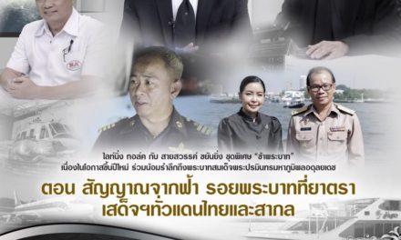 """""""สัญญาณจากฟ้า รอยพระบาทที่ยาตรา เสด็จฯทั่วแดนไทยและสากล"""""""