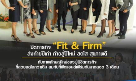 """""""ภารกิจ Fit & Firm ส่งท้ายปีเก่า ก้าวสู่ปีใหม่ สดใส สุขภาพดี"""""""