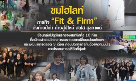 """""""ภารกิจ """"Fit&Firm ส่งท้ายปีเก่า ก้าวสู่ปีใหม่ สดใส สุขภาพดี"""""""