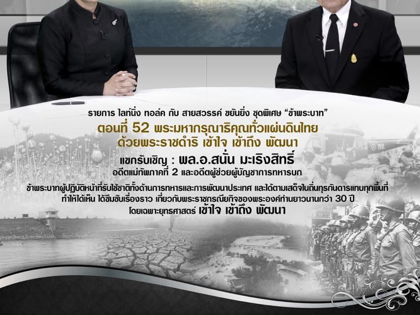 """""""พระมหากรุณาธิคุณทั่วแผ่นดินไทย ด้วยพระราชดำริ เข้าใจ เข้าถึง พัฒนา"""""""