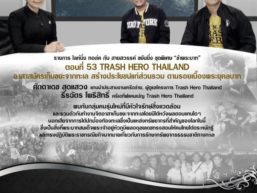 """""""TRASH HERO THAILAND…อาสาสมัครเก็บขยะจากทะเล สร้างประโยชน์แก่ส่วนรวม ตามรอยเบื้องพระยุคลบาท"""""""