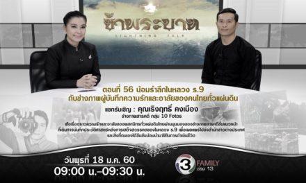 """""""น้อมรำลึกในหลวง ร.9 กับช่างภาพผู้บันทึกความรักและอาลัยของคนไทยทั่วแผ่นดิน"""""""