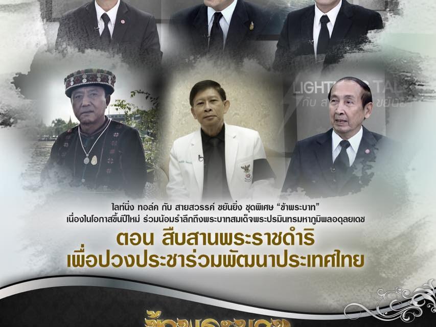 """""""สืบสานพระราชดำริ เพื่อปวงประชาร่วมพัฒนาประเทศไทย"""""""