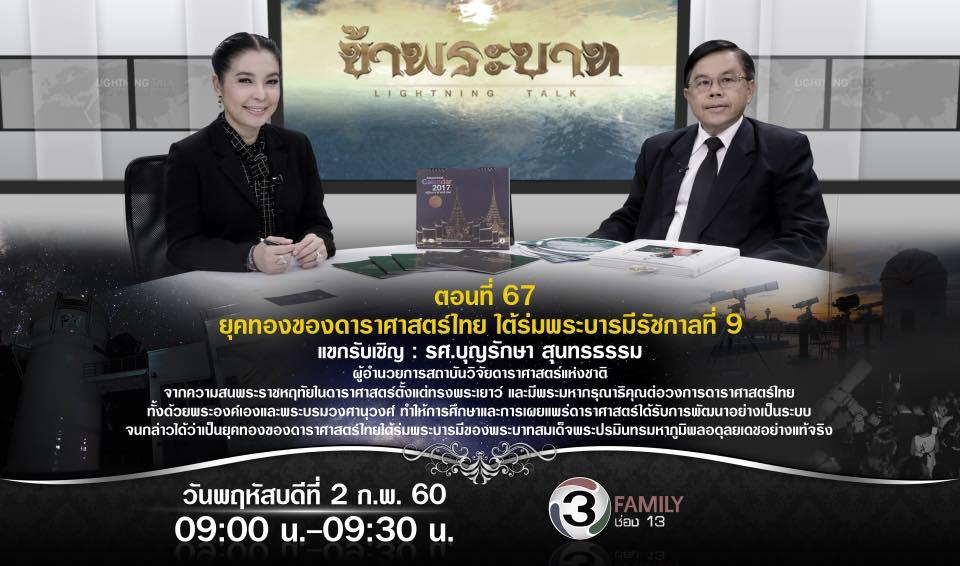"""""""ยุคทองของดาราศาสตร์ไทย ใต้ร่มพระบารมีรัชกาลที่ 9"""""""