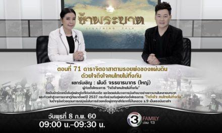 """""""ดาราจิตอาสาตามรอยพ่อของแผ่นดิน ด้วยใจถึงใจคนไทยไม่ทิ้งกัน"""""""