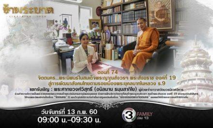 จิตตนคร…พระนิพนธ์ในสมเด็จพระญาณสังวรฯ พระสังฆราช องค์ที่ 19 สู่การพัฒนาสังคมไทยตามรอยเบื้องพระยุคลบาทในหลวง ร.9