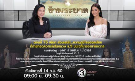 """""""ชลิตา ส่วนเสน่ห์…ความภูมิใจของคนไทยที่ถ่ายทอดความรักในหลวง ร.9 บนเวทีนางงามจักรวาล"""""""