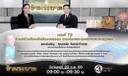 """""""ร่วมสร้างสังคมไทยในรอยธรรม ตามเบื้องพระยุคลบาทมหาราชภูมิพล"""""""