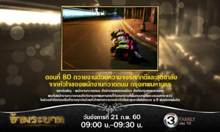 ถวายงานด้วยความจงรักภักดีและสุดอาลัย จากหัวใจของพนักงานกวาดถนน กรุงเทพมหานคร