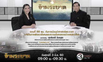 """""""พม. กับการน้อมนำศาสตร์พระราชามาใช้ในการพัฒนาสังคมและความมั่นคงของปวงชนชาวไทย"""""""