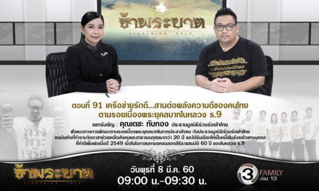 """""""เครือข่ายรักดี…สานต่อพลังความดีของคนไทยตามรอยเบื้องพระยุคลบาทในหลวง ร.9"""""""