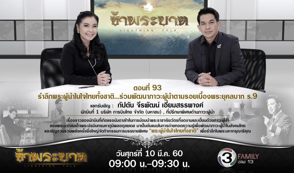 """""""รำลึกพระผู้นำในใจไทยทั้งชาติ…ร่วมพัฒนาภาวะผู้นำตามรอยเบื้องพระยุคลบาท ร.9"""""""