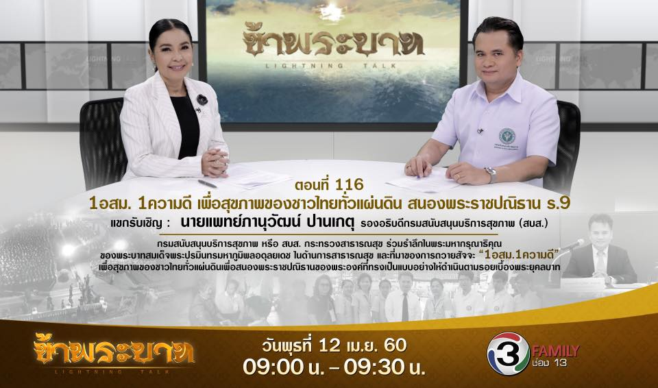 """""""1อสม.1ความดี เพื่อสุขภาพของชาวไทยทั่วแผ่นดิน สนองพระราชปณิธาน ร.9"""""""