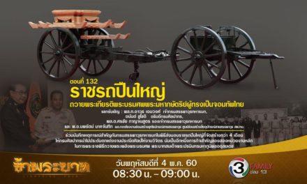 """""""ราชรถปืนใหญ่ถวายพระเกียรติพระบรมศพพระมหากษัตริย์ผู้ทรงเป็นจอมทัพไทย"""""""
