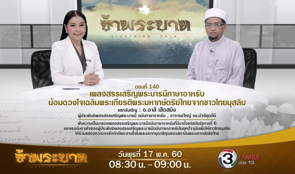 """""""เพลงสรรเสริญพระบารมีภาษาอาหรับ น้อมดวงใจเฉลิมพระเกียรติพระมหากษัตริย์ไทยจากชาวไทยมุสลิม"""""""
