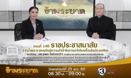 """""""ราชประชาสมาสัย จากน้ำพระราชหฤทัยสู่ความสำเร็จในการขจัดโรคเรื้อนในประเทศไทย"""""""