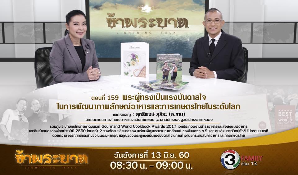 """""""พระผู้ทรงเป็นแรงบันดาลใจในการพัฒนาภาพลักษณ์อาหารและการเกษตรไทยในระดับโลก"""""""