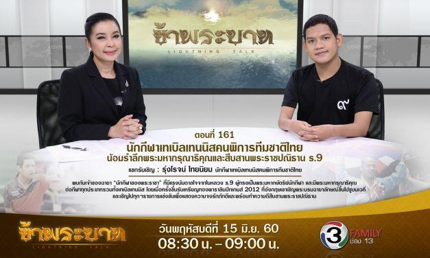 """""""นักกีฬาเทเบิลเทนนิสคนพิการทีมชาติไทย น้อมรำลึกพระมหากรุณาธิคุณและสืบสานพระราชปณิธาน ร.9"""""""
