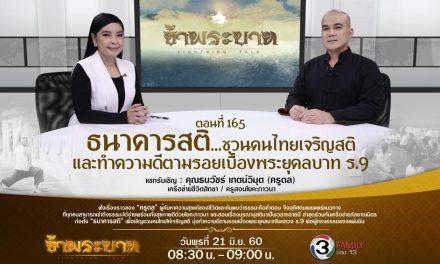 """""""ธนาคารสติ…ชวนคนไทยเจริญสติและทำความดีตามรอยเบื้องพระยุคลบาท ร.9"""""""