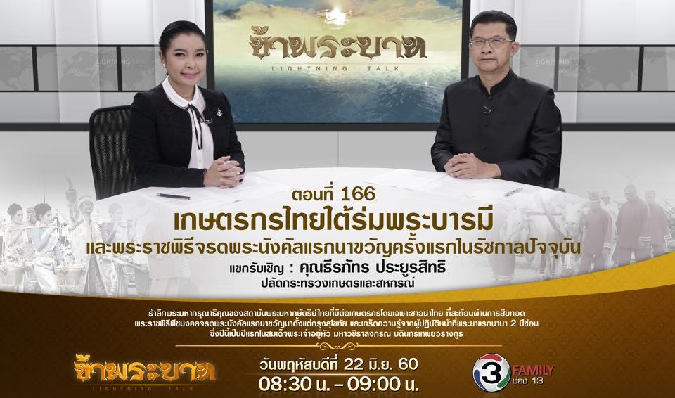 """""""เกษตรกรไทยใต้ร่มพระบารมีและพระราชพิธีจรดพระนังคัลแรกนาขวัญครั้งแรกในรัชกาลปัจจุบัน"""""""