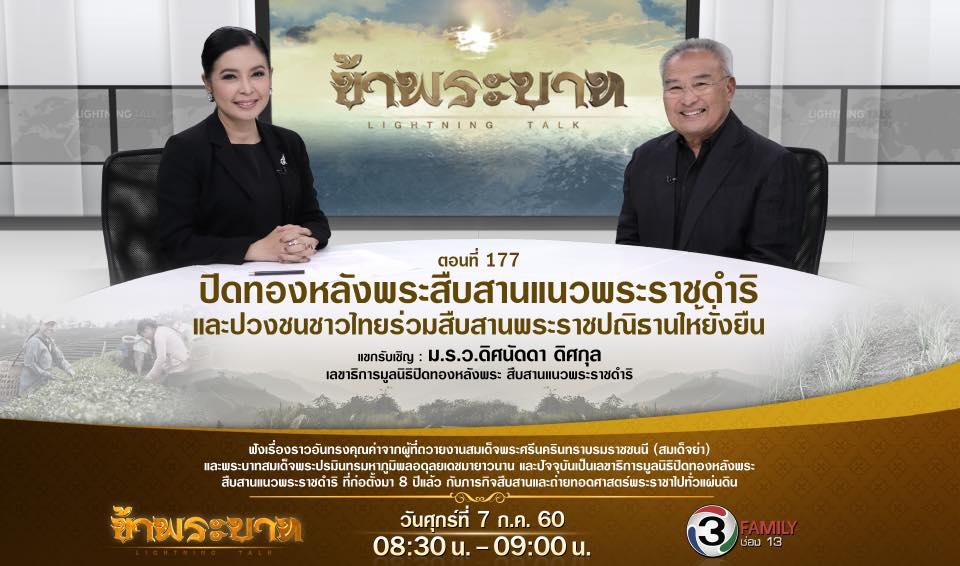 """""""ปิดทองหลังพระสืบสานแนวพระราชดำริ และปวงชนชาวไทยร่วมสืบสานพระราชปณิธานให้ยั่งยืน"""""""