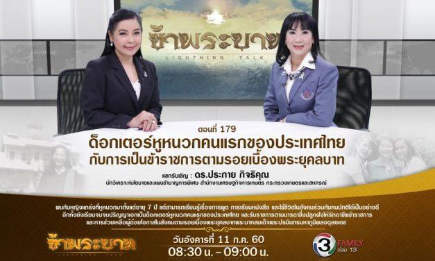 """""""ด็อกเตอร์หูหนวกคนแรกของประเทศไทยกับการเป็นข้าราชการตามรอยเบื้องพระยุคลบาท"""""""
