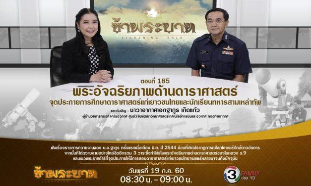 """""""พระอัจฉริยภาพด้านดาราศาสตร์ จุดประกายการศึกษาดาราศาสตร์แก่เยาวชนไทยและนักเรียนทหารสามเหล่าทัพ"""""""