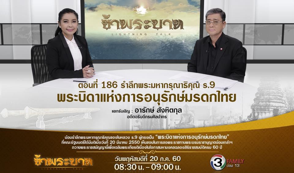 """""""รำลึกพระมหากรุณาธิคุณ ร.9 พระบิดาแห่งการอนุรักษ์มรดกไทย """""""