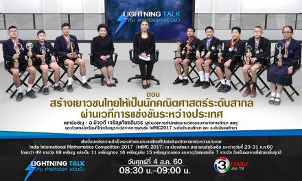 """""""สร้างเยาวชนไทยให้เป็นนักคณิตศาสตร์ระดับสากลผ่านเวทีการแข่งขันระหว่างประเทศ"""""""