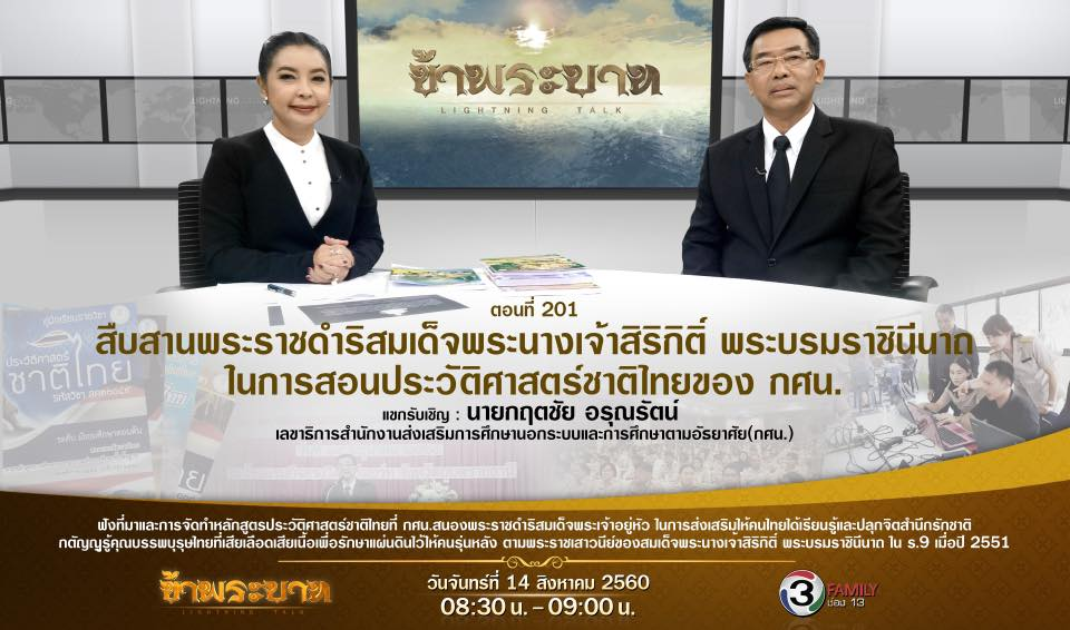 """""""สืบสานพระราชดำริสมเด็จพระนางเจ้าสิริกิติ์ พระบรมราชินีนาถ ในการสอนประวัติศาสตร์ชาติไทยของ กศน."""""""