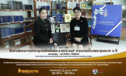 """""""สืบสานโครงการสารานุกรมไทยในพระราชประสงค์ ตามรอยเบื้องพระยุคลบาท ร.9"""""""