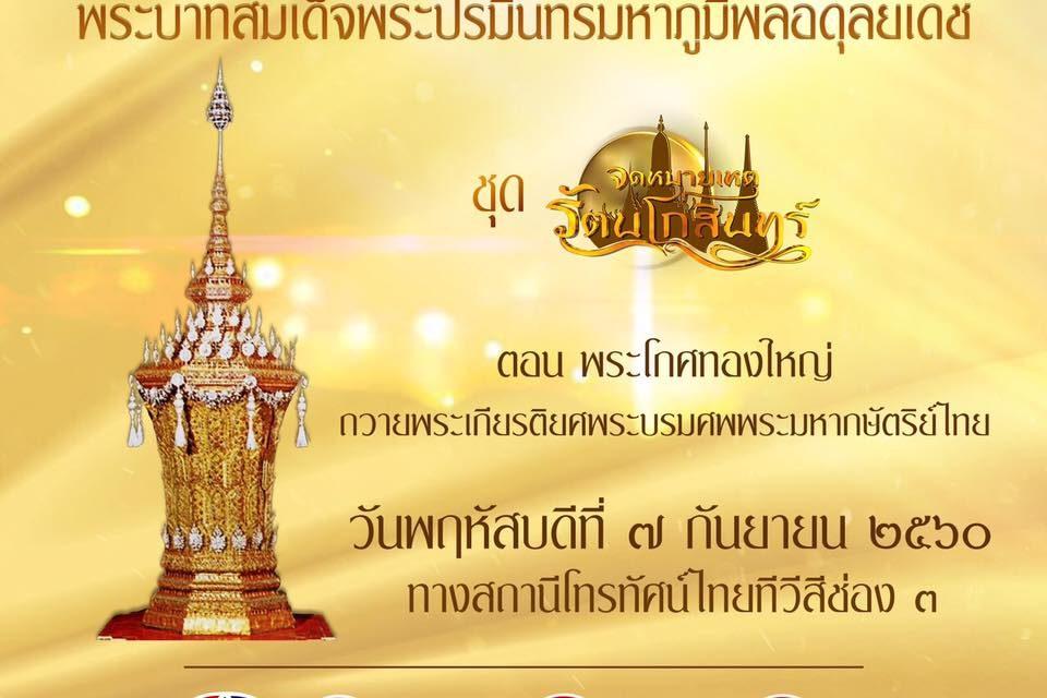 """""""พระโกศทองใหญ่ ถวายพระเกียรติยศพระบรมศพพระมหากษัตริย์ไทย"""""""