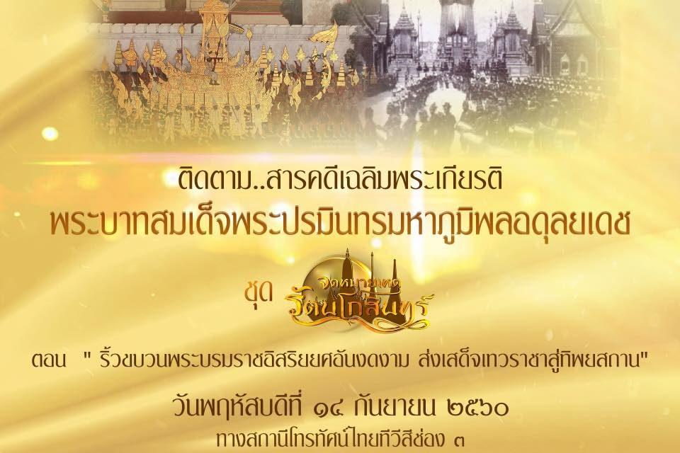 """""""ริ้วขบวนพระบรมราชอิสริยยศอันงดงาม ส่งเสด็จเทวราชาสู่ทิพยสถาน"""""""