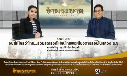 """""""อย่าให้ใครว่าไทย…ร่วมรณรงค์ให้คนไทยพอเพียงตามรอยในหลวง ร.๙"""""""