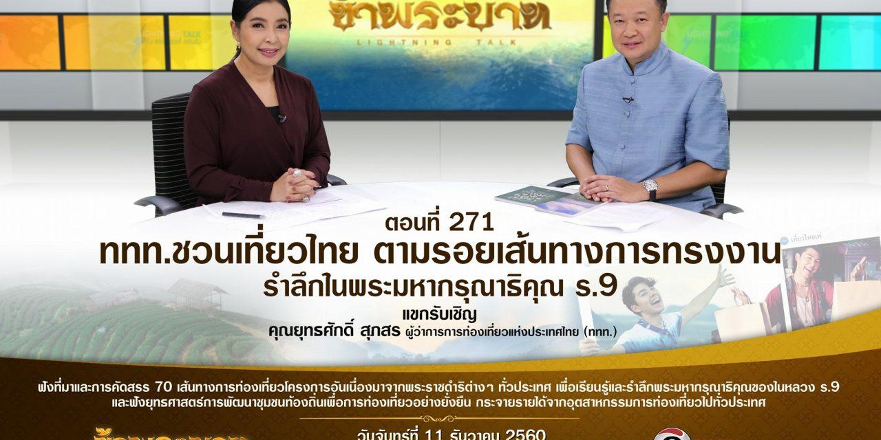 """""""ททท.ชวนเที่ยวไทย ตามรอยเส้นทางการทรงงาน รำลึกในพระมหากรุณาธิคุณ ร.9"""""""