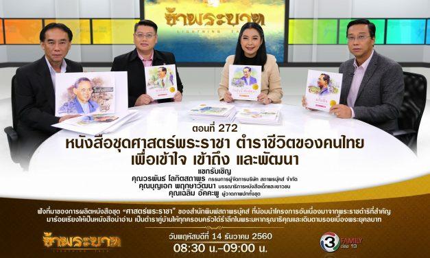 """""""หนังสือชุดศาสตร์พระราชา ตำราชีวิตของคนไทย เพื่อเข้าใจ เข้าถึง และพัฒนา"""""""