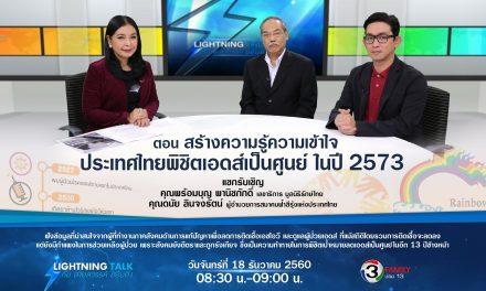 """""""สร้างความรู้ความเข้าใจ ประเทศไทยพิชิตเอดส์เป็นศูนย์ ในปี2573"""""""