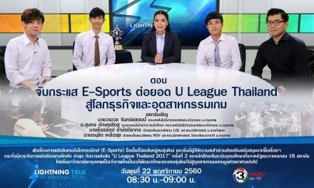 """""""จับกระแส E-Sports ต่อยอด U League Thailand สู่โลกธุรกิจและอุตสาหกรรมเกม"""""""