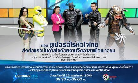 """""""ซูเปอร์ฮีโร่หัวใจไทย ส่งต่อแรงบันดาลใจด้วยงานจิตอาสาเพื่อเยาวชน"""""""
