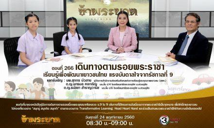"""""""เดินทางตามรอยพระราชา เรียนรู้เพื่อพัฒนาเยาวชนไทย แรงบันดาลใจจากรัชกาลที่๙"""""""