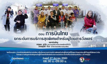 """""""การบินไทยยกระดับการบริการสุดพิเศษสำหรับผู้โดยสารวีลแชร์"""""""